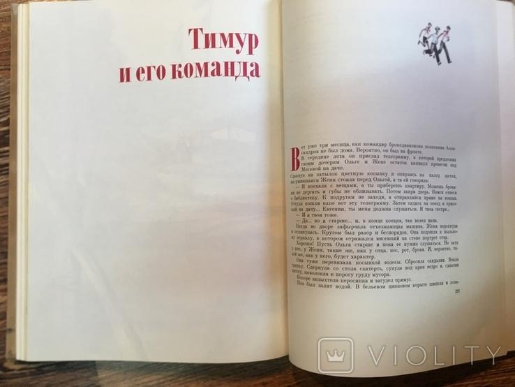 Повести Аркадий Гайдар, фото №7