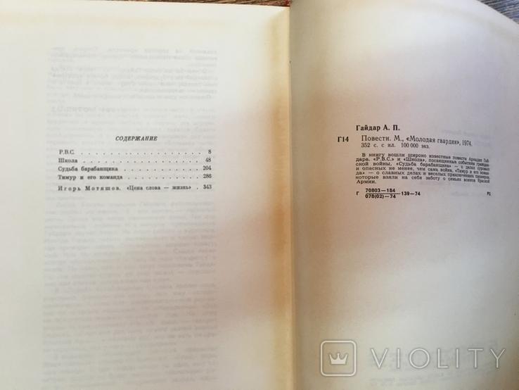Повести Аркадий Гайдар, фото №10