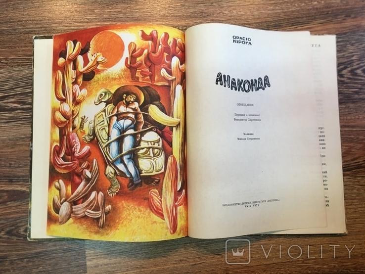 Анаконда, фото №2