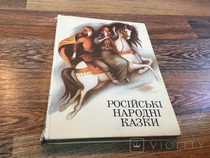 Русские народные сказки на украинском языке, фото №2