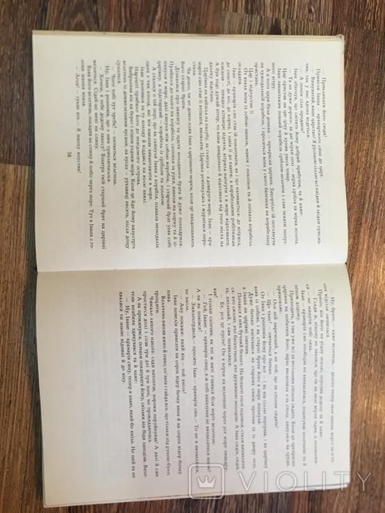 Русские народные сказки на украинском языке, фото №9