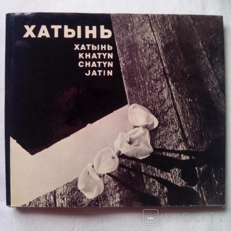 "Фотоальбом ""Хатынь"", 1976р., фото №2"