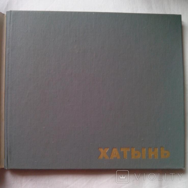 "Фотоальбом ""Хатынь"", 1976р., фото №3"