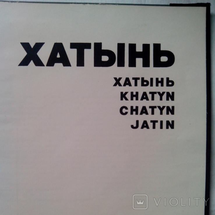 "Фотоальбом ""Хатынь"", 1976р., фото №4"