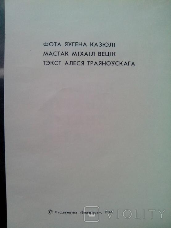 "Фотоальбом ""Хатынь"", 1976р., фото №5"