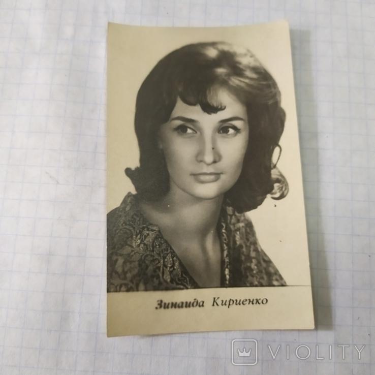 Фото актриса Зинаида Кириенко, фото №2