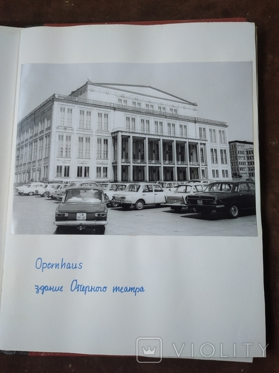 Альбом самодельный с видами Лейпцига 70-е годы, фото №6