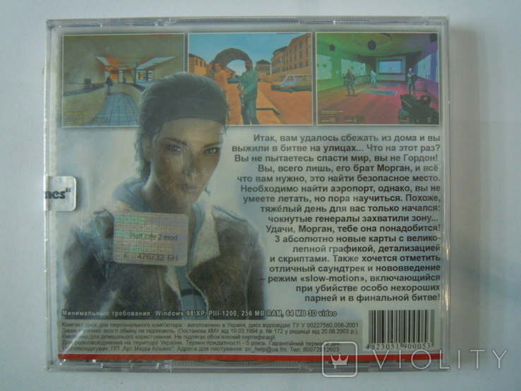 CD диск Half-life 2 Day hard, фото №3