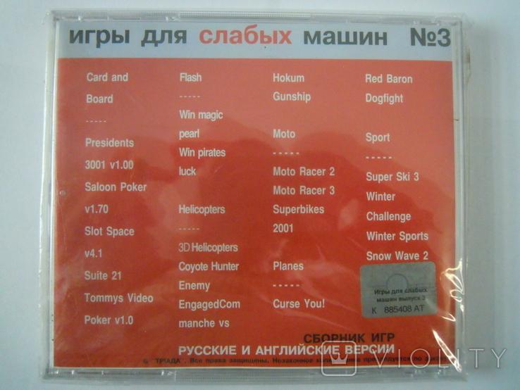 CD диск Игры для слабых машин 3, фото №3