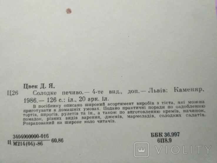 Солодке печиво Дарія Цвек 1986р, фото №6