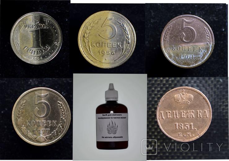 Засіб для хімічного полірування та очистки монет (відео використання) 100мл, фото №3