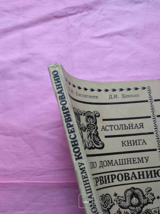 Настольная книга по домашнему консервированию 1991р, фото №3