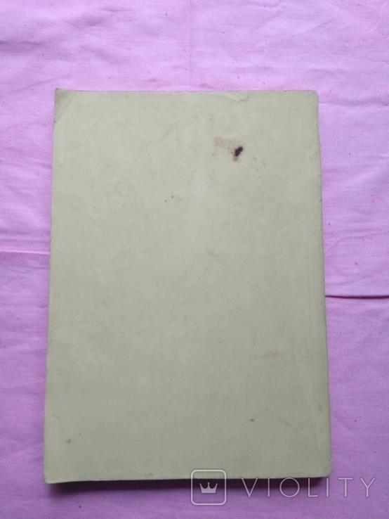 Настольная книга по домашнему консервированию 1991р, фото №4
