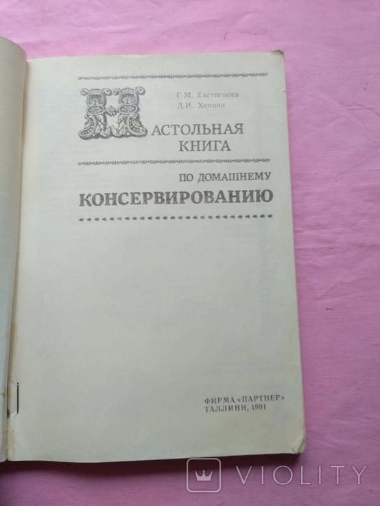 Настольная книга по домашнему консервированию 1991р, фото №6