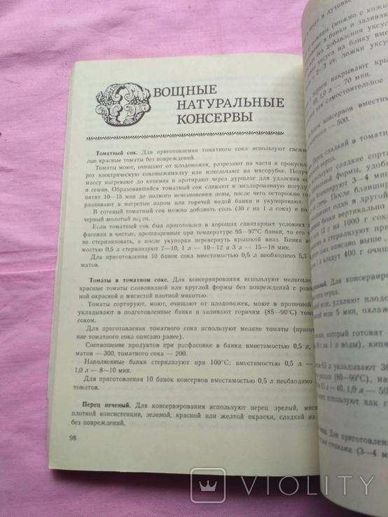 Настольная книга по домашнему консервированию 1991р, фото №8