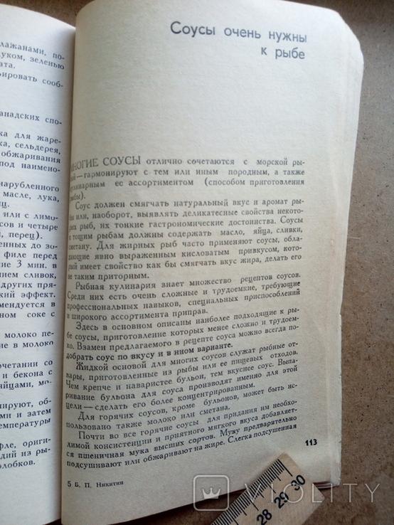 Морская рыба (Б.Никитин, 1970), фото №4