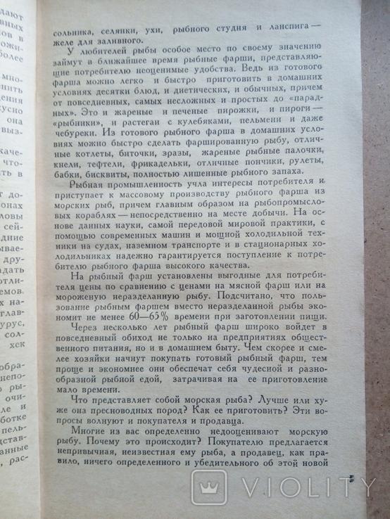Морская рыба (Б.Никитин, 1970), фото №9