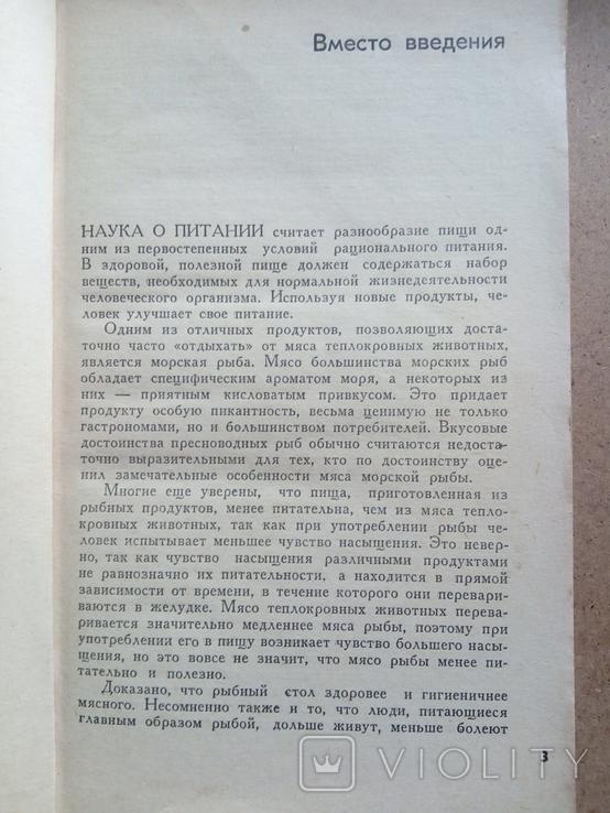 Морская рыба (Б.Никитин, 1970), фото №11
