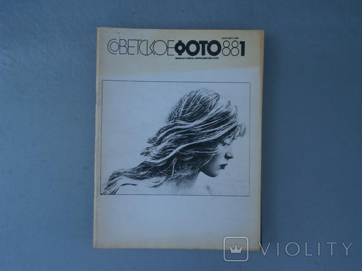 Журналы Советское фото 1988 год - 12 шт., фото №4