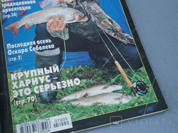 Журналы для рыбаков - 7 шт., фото №4