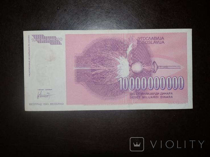 Югославия 10000000000 1993 10 млрд, фото №3