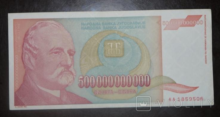 Югославия 500000000000 1993 500 млрд, фото №2