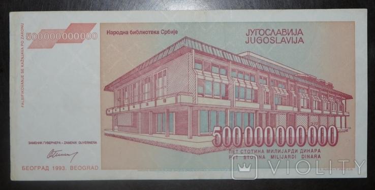 Югославия 500000000000 1993 500 млрд, фото №3