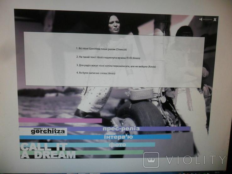Диск  сингл Gorchitza-Call it a dream Песня Фото Интервью, фото №8