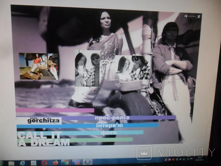 Диск  сингл Gorchitza-Call it a dream Песня Фото Интервью, фото №9