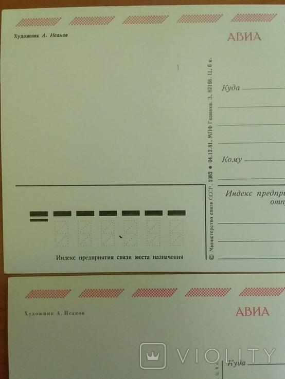 Открытки с Новым Годом (Авиа), худ. А.Исаков, фото №5