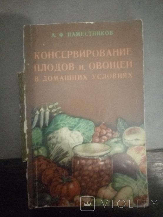 Консервирование плодов и овощей в домашних условиях 1957 год Наместников, фото №2