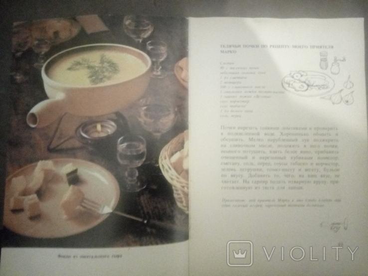Мои любимые рецепты Карапанджа, фото №3