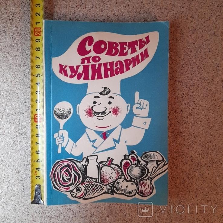 Советы по кулинарии 1970р., фото №2