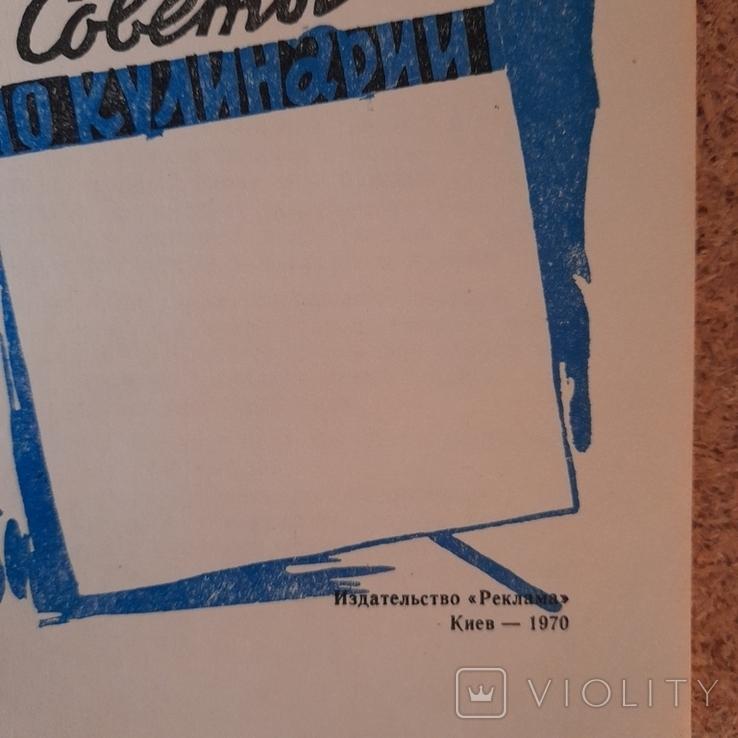 Советы по кулинарии 1970р., фото №3