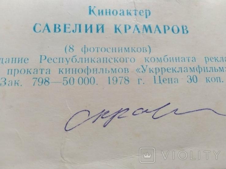 Фотосувенир Савелий Крамаров ,автограф, фото №4