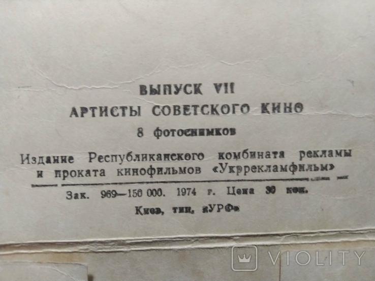 Фотосувенир актеры советского кино, фото №4