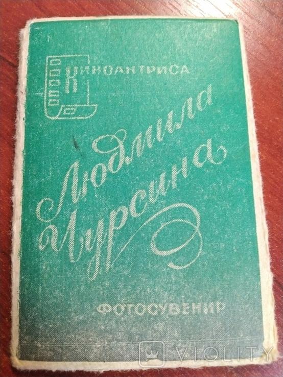 Фотосувенир Чурсина автограф, фото №3