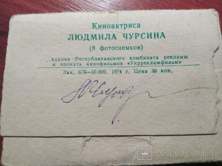 Фотосувенир Чурсина автограф, фото №4