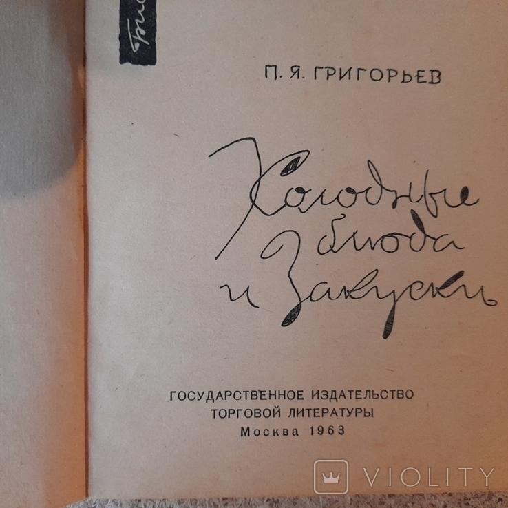 """Григорьев """"Холодные блюда и закуски"""" 1963р., фото №4"""
