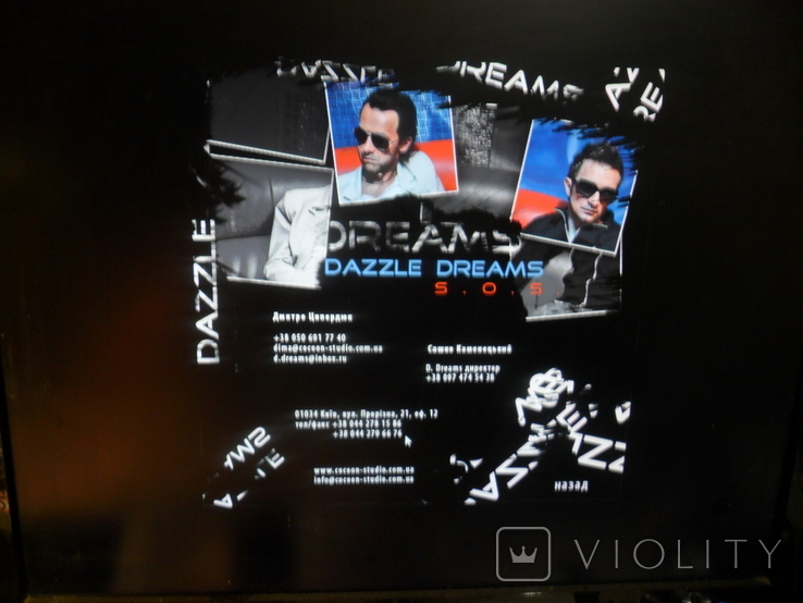 Диск сингл Dazzle Dreams - S.O.S. Песня фото интервью контакты, фото №11