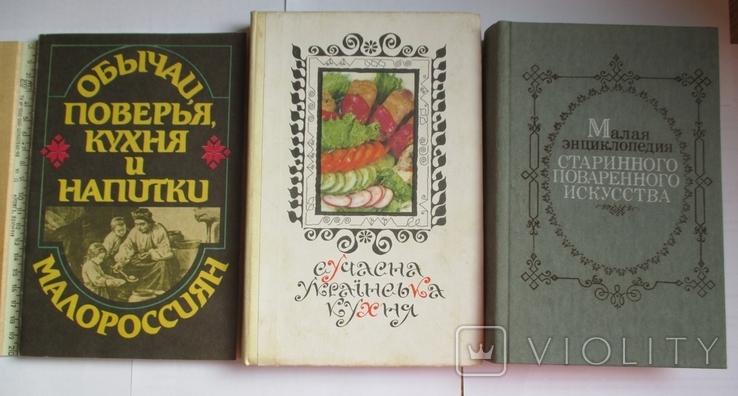 Три книги по кулинарии одним лотом, фото №2