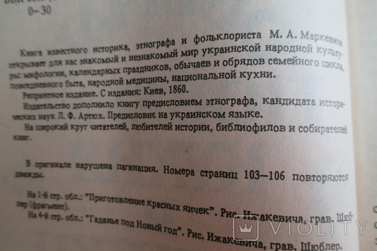 Три книги по кулинарии одним лотом, фото №3