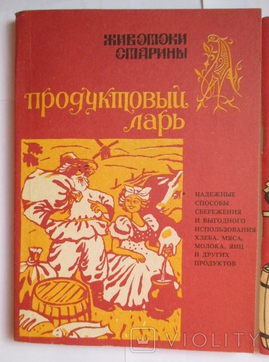Животоки старины. Забытые рецепты. Три книги одним лотом, фото №3