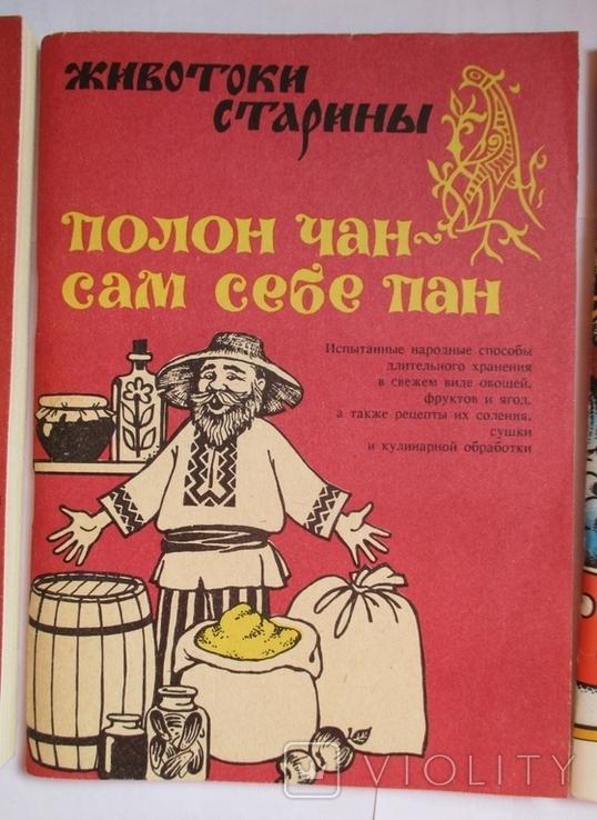 Животоки старины. Забытые рецепты. Три книги одним лотом, фото №4
