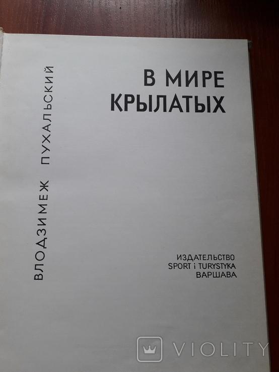 В мире крылатых. В.Пухальский Изд-во Варшава, фото №3