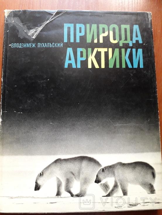 Природа Арктики. В.Пухальский Изд-во Варшава, фото №2