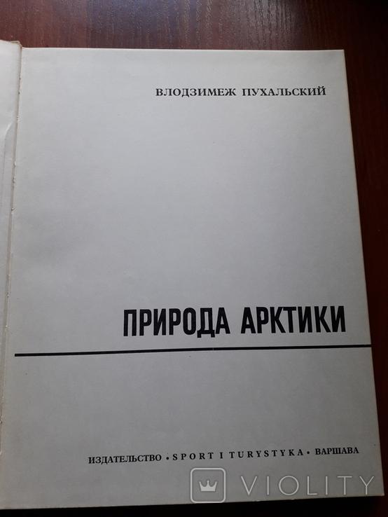 Природа Арктики. В.Пухальский Изд-во Варшава, фото №3