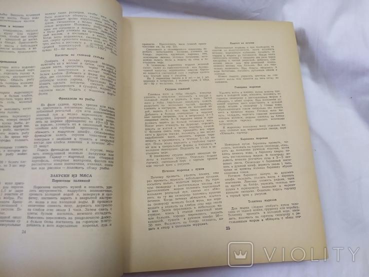 1959 Книга о вкусной и здоровой пищи, фото №5