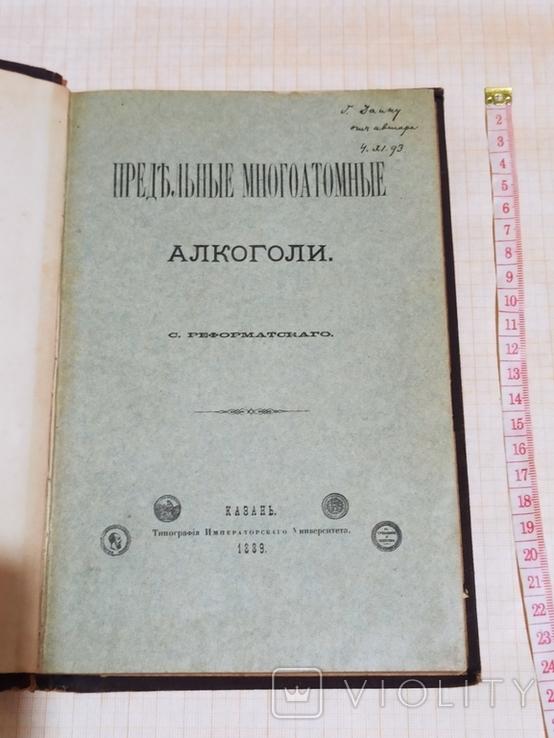 Предъльные многоатомные алкоголи. С.Реформатоского 1889 дарственая подпись автора, фото №3
