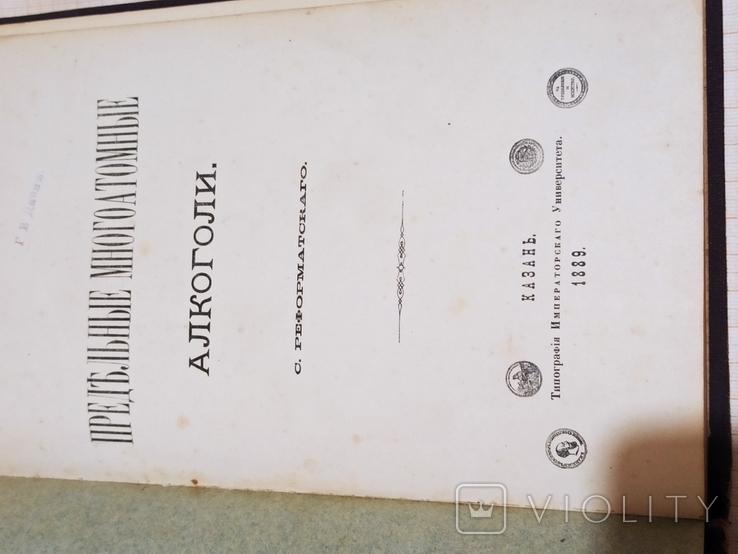 Предъльные многоатомные алкоголи. С.Реформатоского 1889 дарственая подпись автора, фото №6
